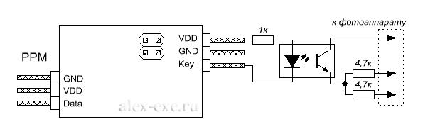 PPM ключ - Схема подключения камеры
