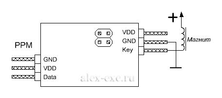PPM ключ - Схема подключения электромагнита
