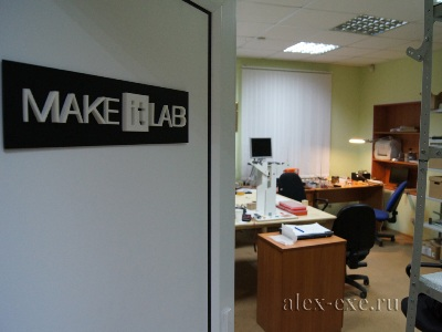 Заходим к Make it Lab