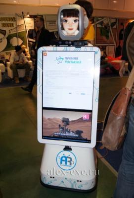 Информационный роботе
