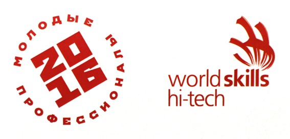 World Skills Hi-Tech 2016