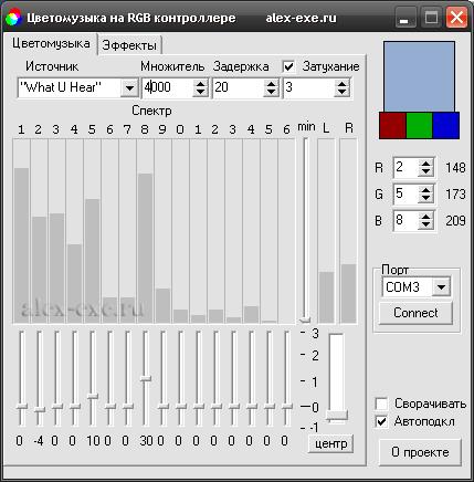 Программа Al RGB Controller