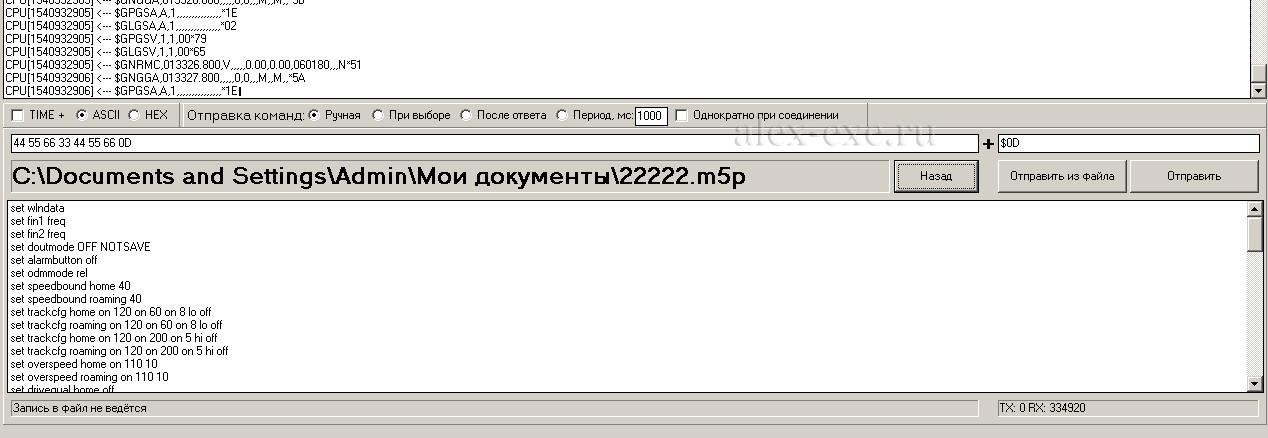 Отправка команд из файла