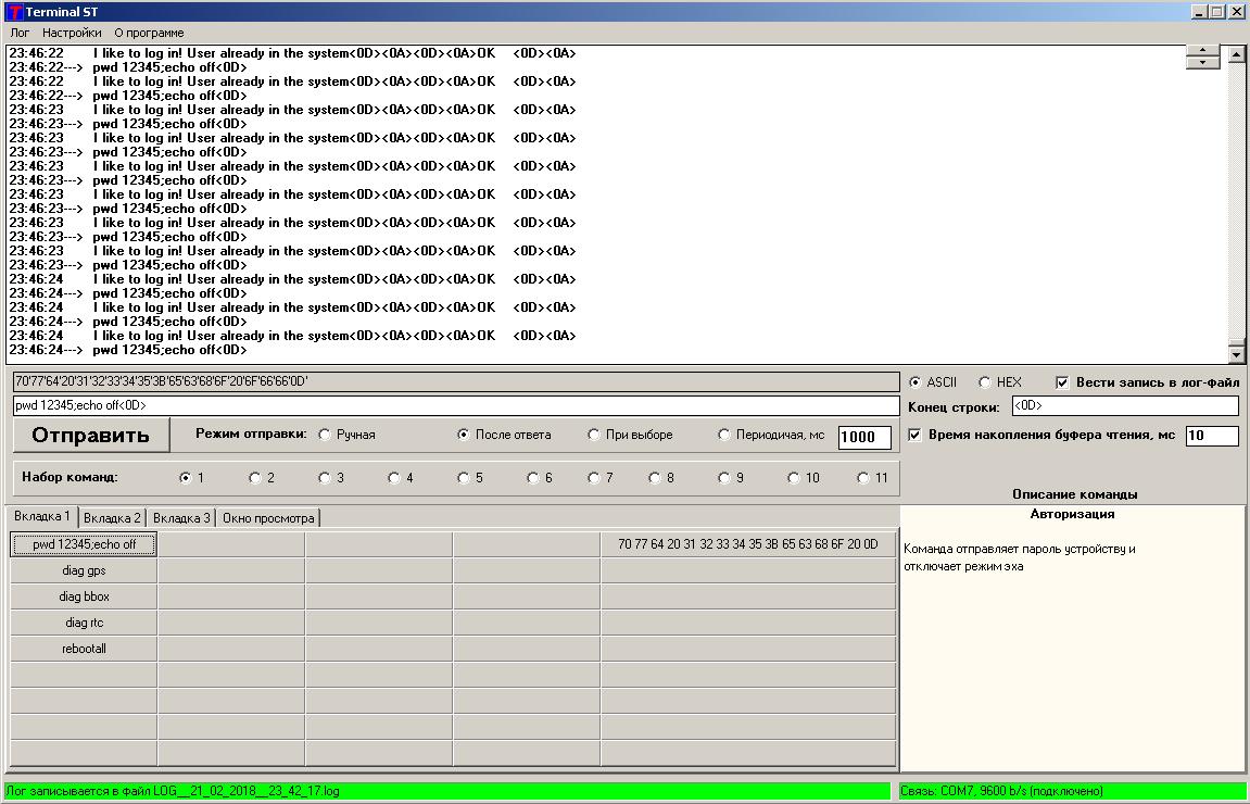 Текстовый формат обмена данными