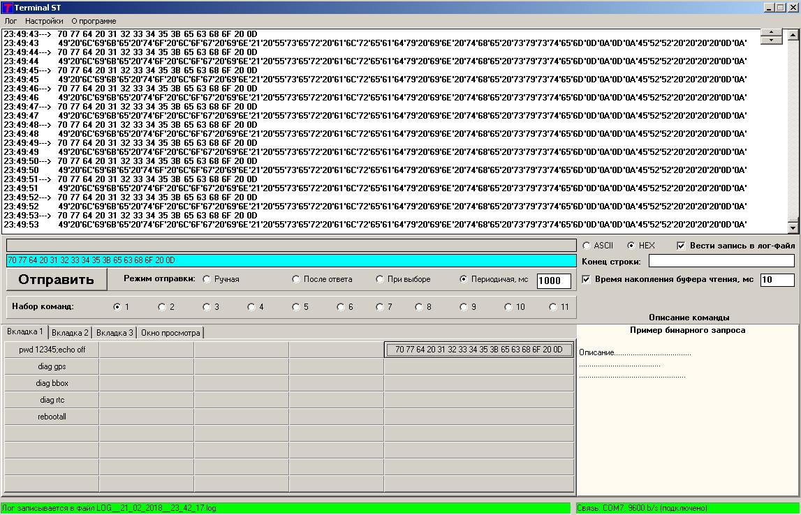 Бинарный формат обмена данными