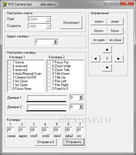Программа для проверки камер с протоколом Pelco D