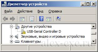 Отображение в диспетчере устройств, без установленного драйвера