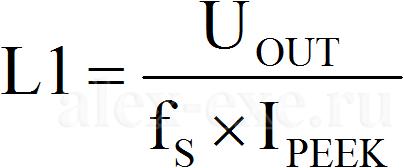 L1=Uout/(fs*Ipeek)