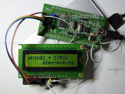 WH1602 подключенный к STM32