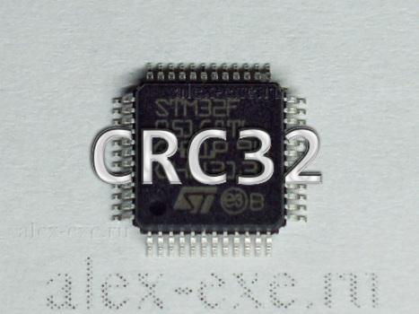 Аппаратный модуль CRC32 на STM32