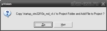 Соглашаемся с созданием инициализирующего файла