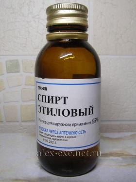 Медицинский спирт 95%