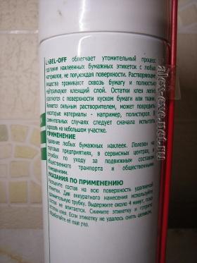 Инструкция на баллоне